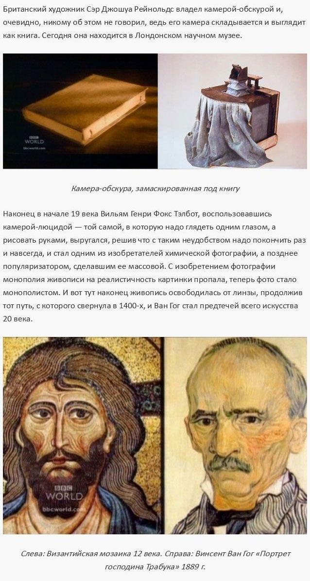 Секрет художников эпохи Возрождения (22 фото)