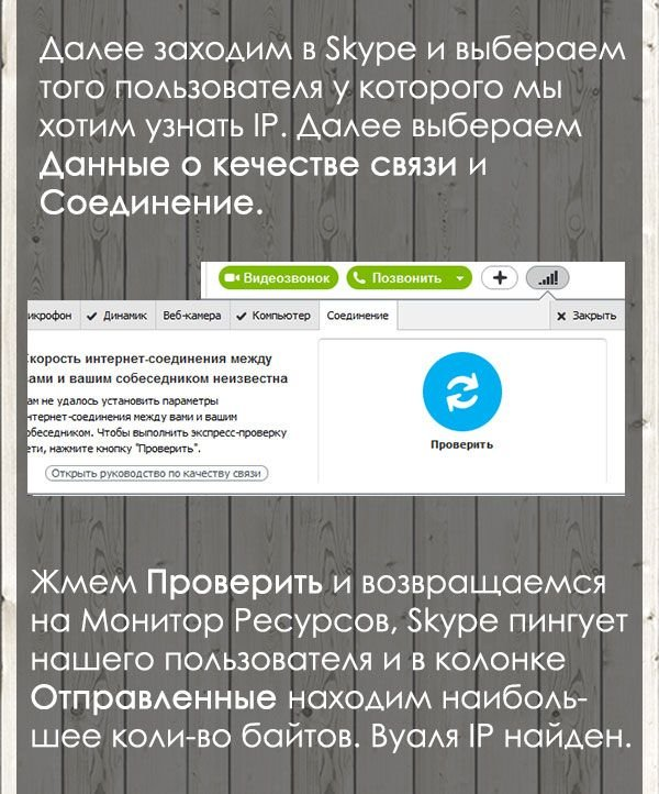 Как узнать чужой IP через Skype (3 фото)