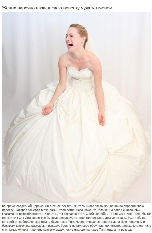 Необычные попытки избежать свадьбы (6 фото)