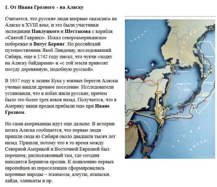 Факты о русской Аляске (5 фото)
