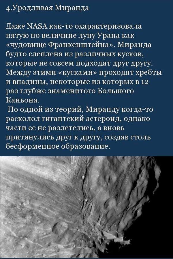 Тайны Солнечной системы (11 фото)