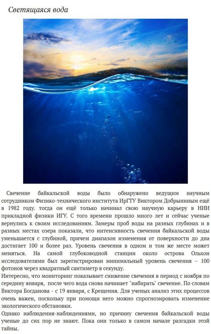 Факты об озере Байкал (5 фото)