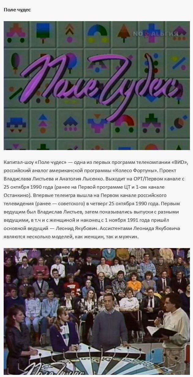 Телепередачи из 1990-х (35 фото)