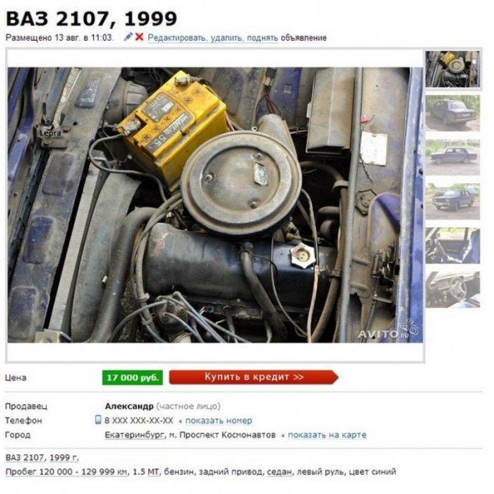 Объявление о продаже ВАЗа (2 фото)