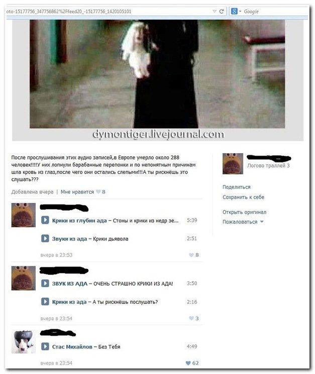 Скриншоты из социальных сетей. Часть 158 (29 фото)