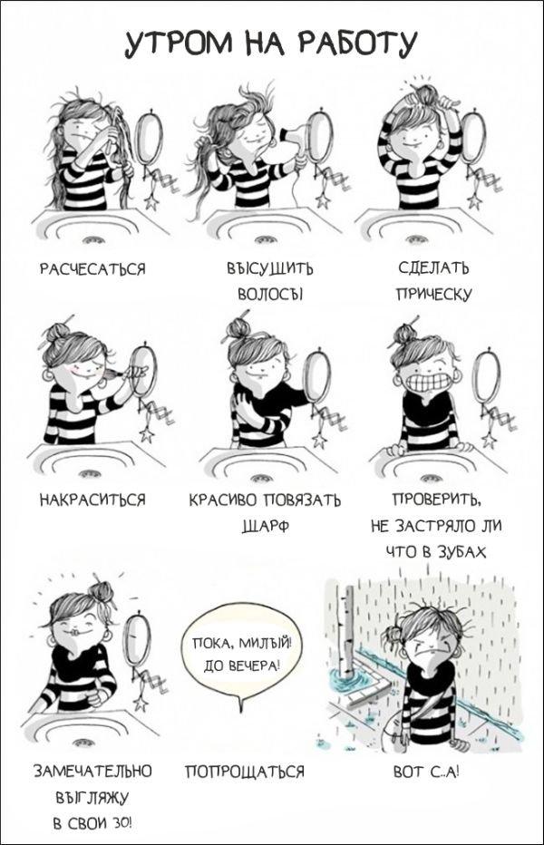 Комиксы про женщин (11 фото)