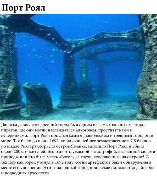 Подводные города древнего мира (5 фото)