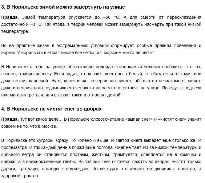 Мифы о Норильске (11 фото)
