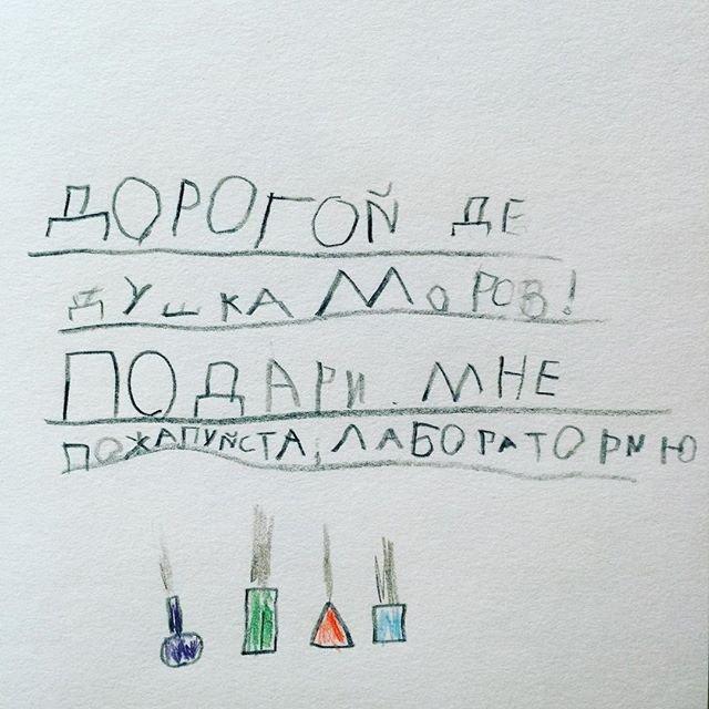 Детишки пишут Деду Морозу (29 фото)