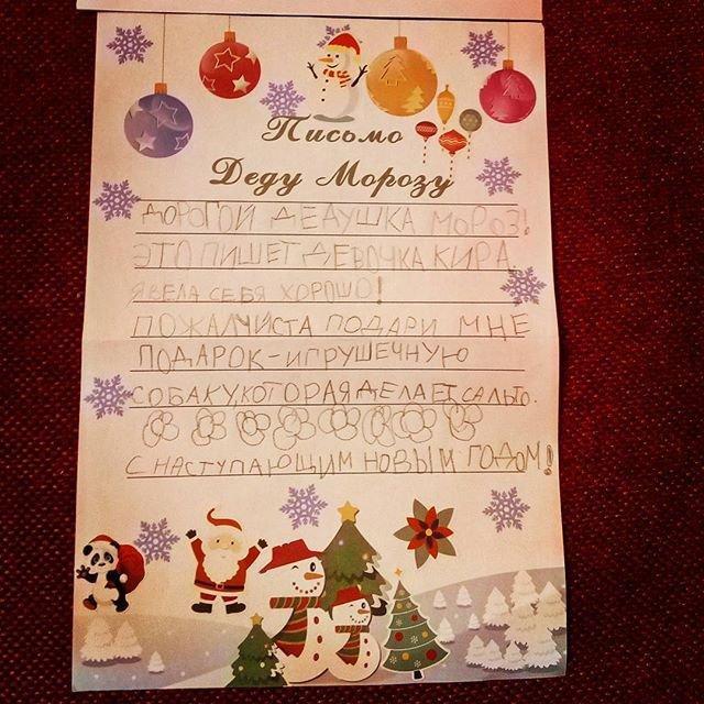 Марта сделано, как красиво подписать открытку деду морозу