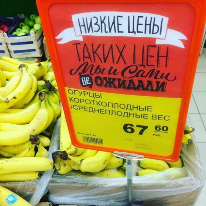 Перлы в супермаркетах (20 фото)