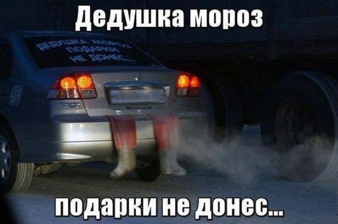Автомобильные приколы. Новогодний выпуск (34 фото)