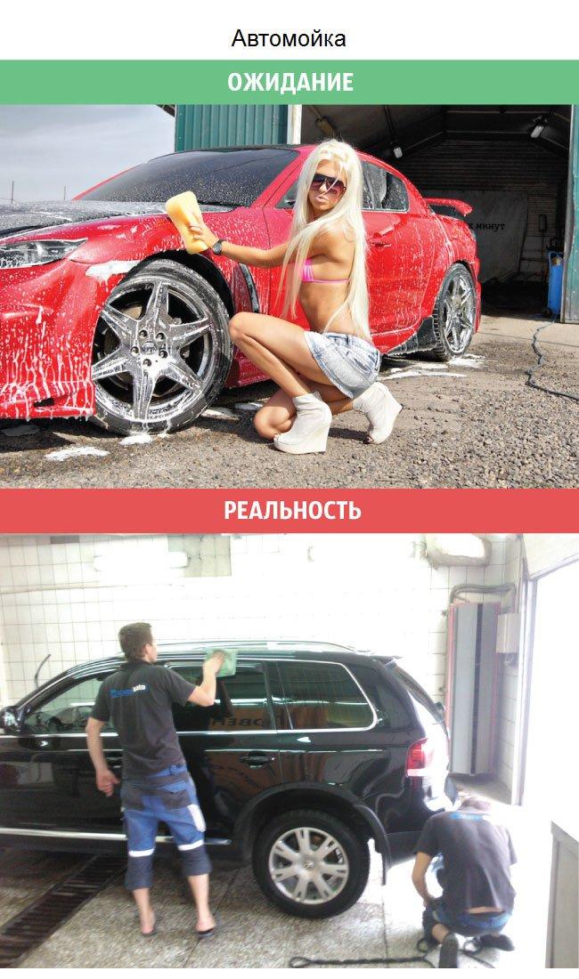 Мужские ожидания и реальность (12 фото)