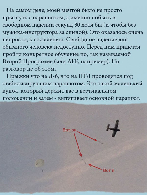 Про первый прыжок с парашютом (10 фото)