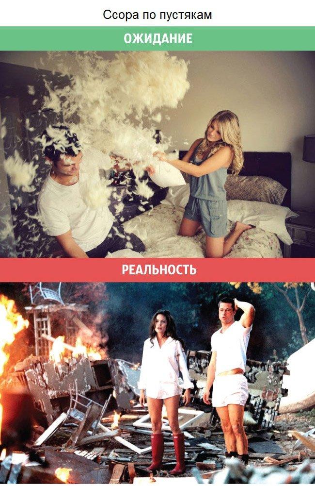 Ожидания и реальность в отношениях (11 фото)