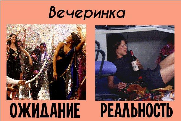 Ожидание и реальность на 8 марта (8 фото)