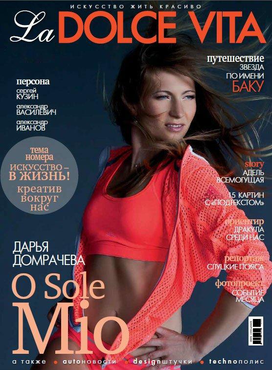 Дарья Домрачева (20 фото)