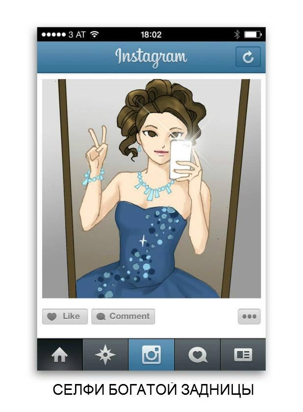 Типичные фото в Instagram (12 фото)