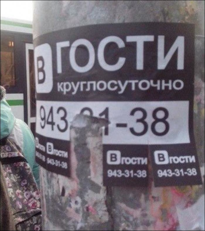 Филиалы Вконтакте (7 фото)