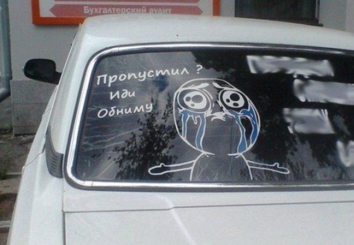 Забавные надписи на машинах (20 фото)