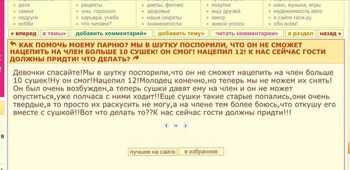 Скриншоты с женских форумов (30 фото)
