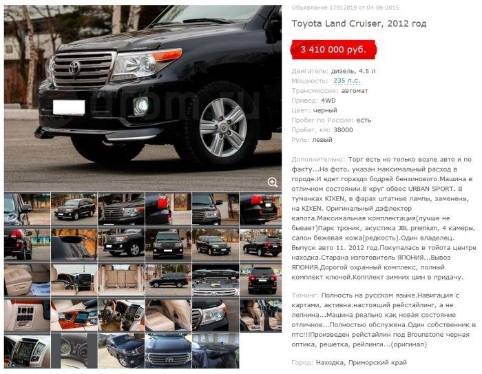 Выгодное предложение по обмену машины (7 фото)