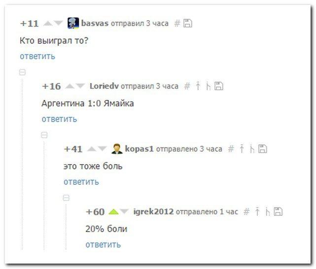Скриншоты из социальных сетей. Часть 232 (31 фото)