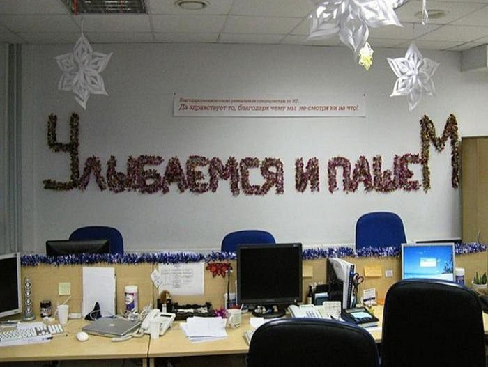 Офисные объявления (14 фото)