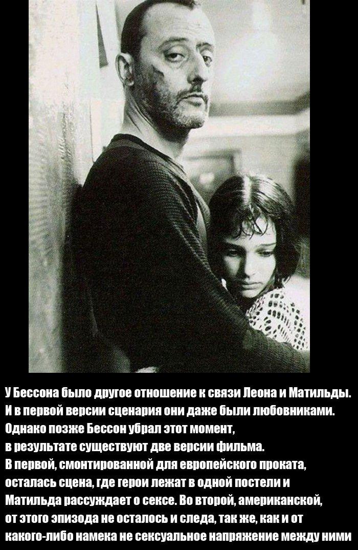 Факты о фильме Леон (5 фото)