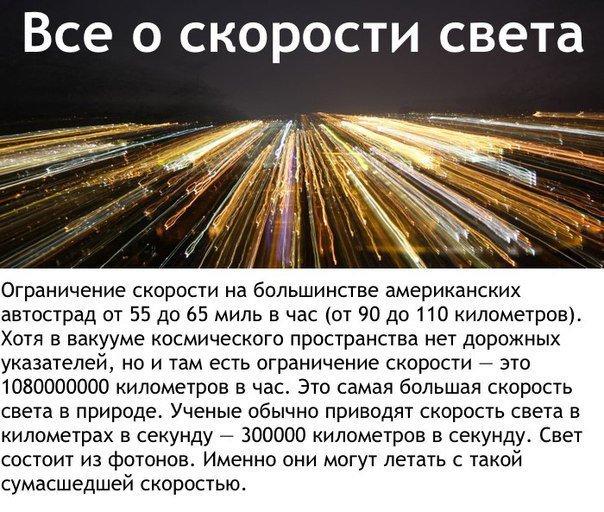 Удивительные факты про скорость света (5 фото)