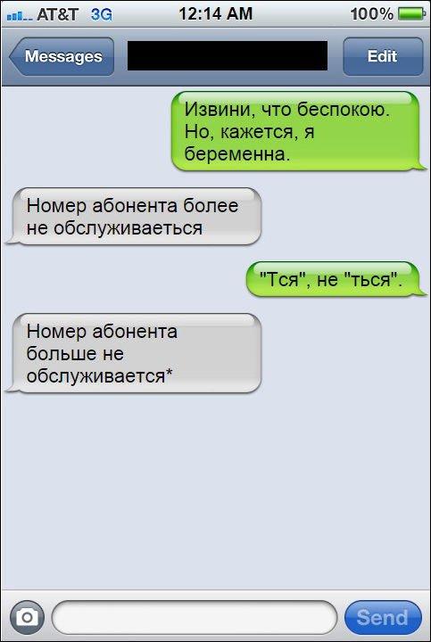 СМС между мужчиной и женщиной (12 фото)