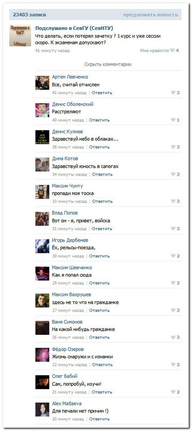 Скриншоты из социальных сетей. Часть 311 (22 фото)