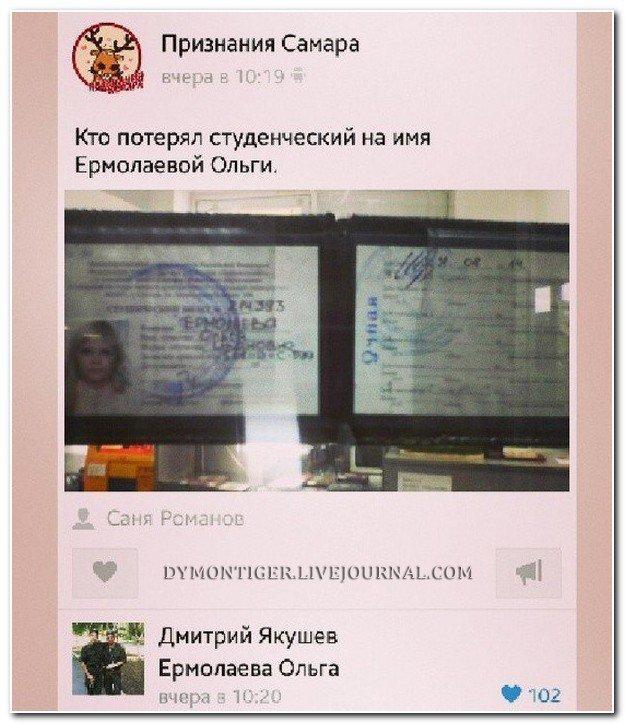 Скриншоты из социальных сетей. Часть 307 (34 фото)