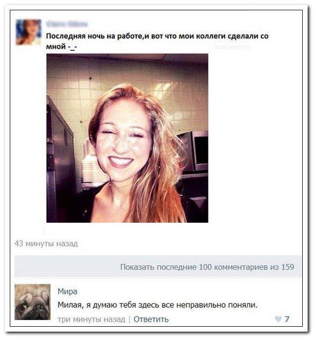 Скриншоты из социальных сетей. Часть 308 (54 фото)
