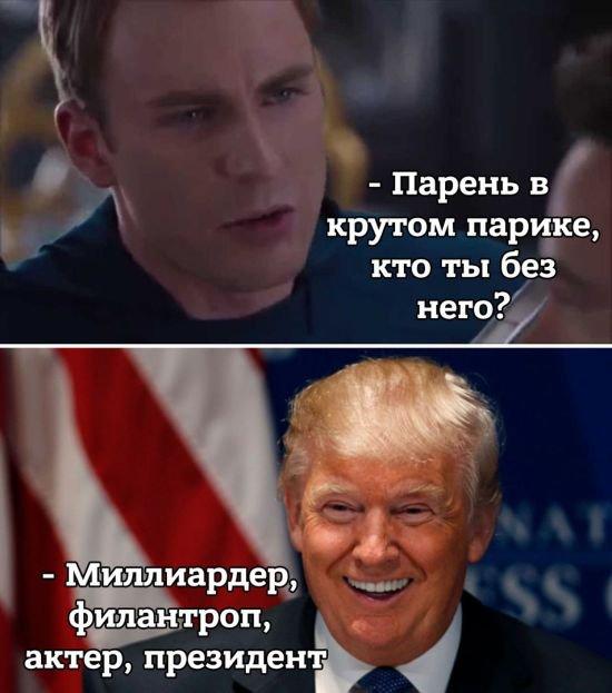 смешные картинки на тему трампа всё-таки они