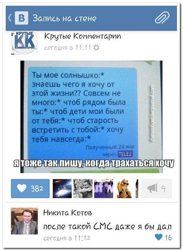 Скриншоты из социальных сетей. Часть 318 (40 фото)