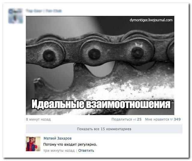Скриншоты из социальных сетей. Часть 320 (35 фото)