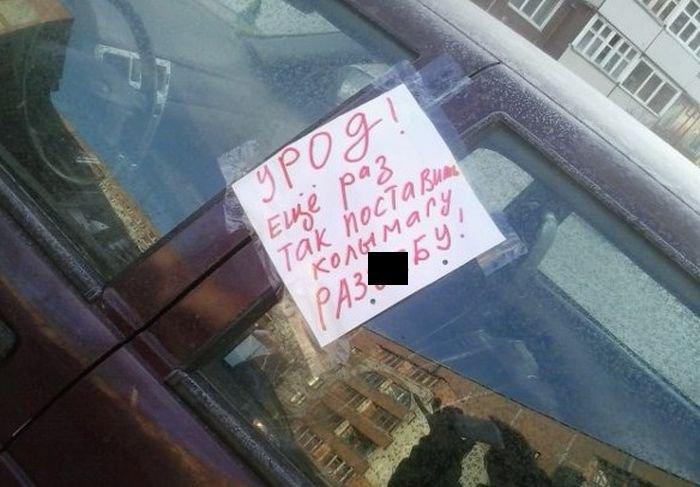 Послание автовладельцу (3 фото)