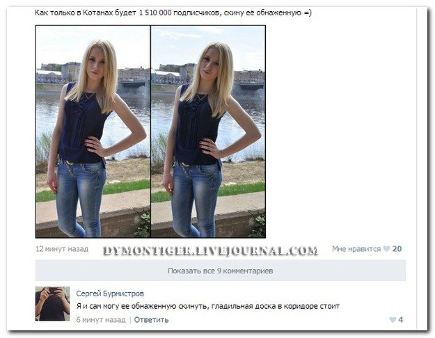 Скриншоты из социальных сетей. Часть 346 (31 фото)