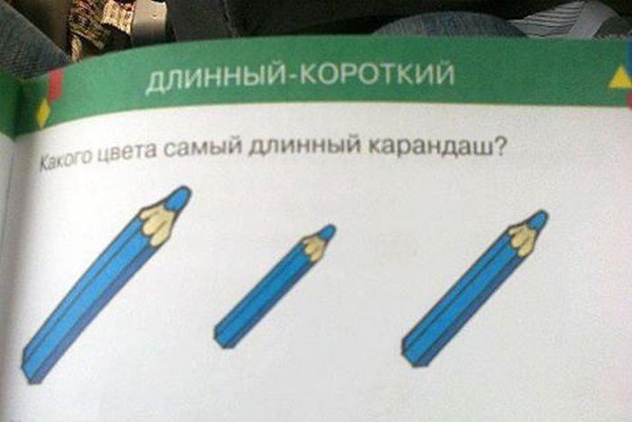 Из школьных учебников (18 фото)