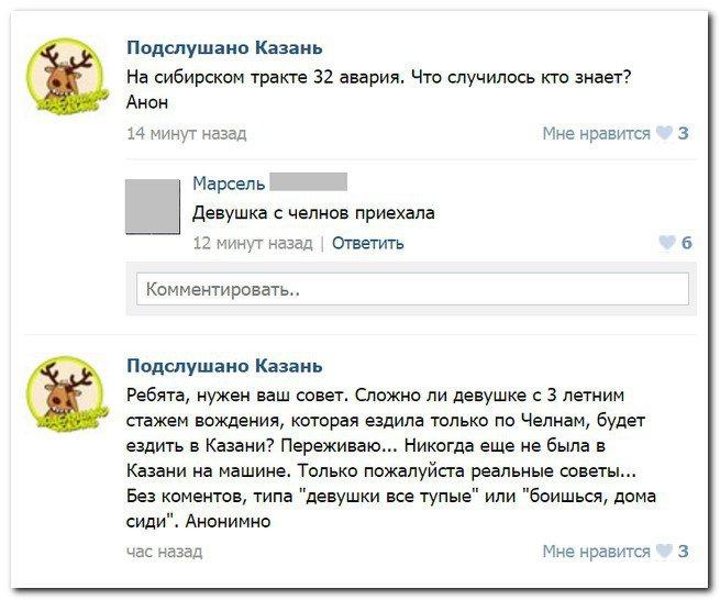 Скриншоты из социальных сетей. Часть 347 (33 фото)