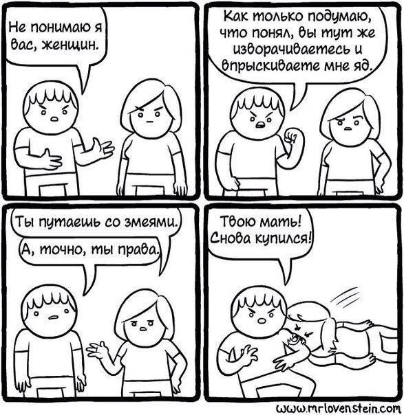 Загонные комиксы (20 фото)
