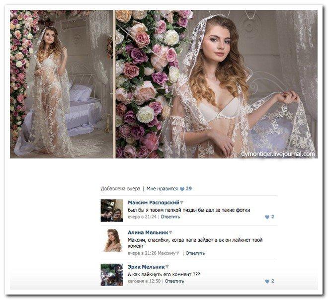 Скриншоты из социальных сетей. Часть 358 (42 фото)