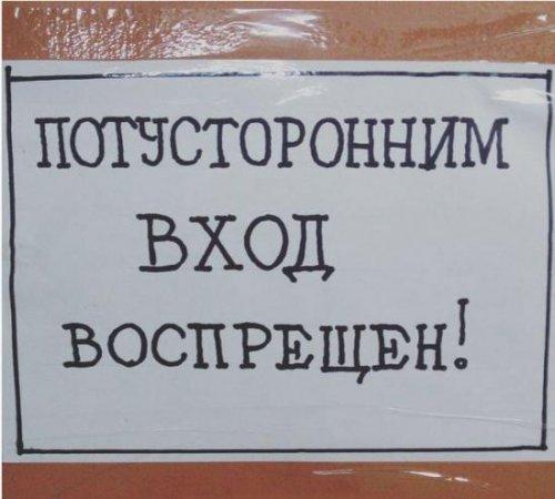 Загонные объявления и надписи (34 фото)
