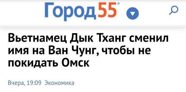 Эпичные заголовки новостей (24 фото)