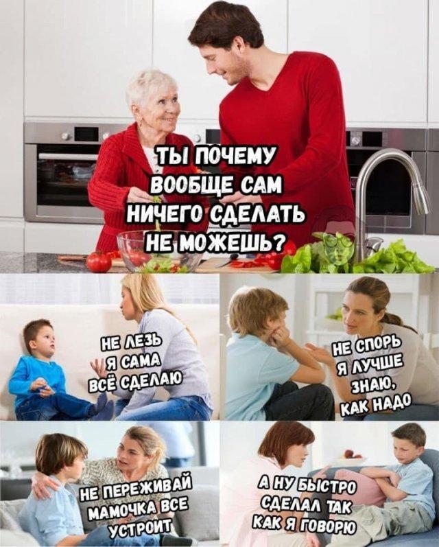 Юмор про яжематерей и семейные отношения