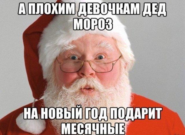 Юмор про Новый год