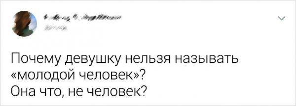 Забавные сообщения в Твиттере