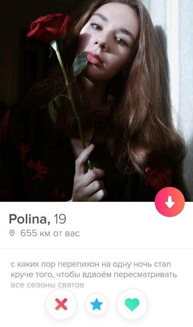 Необычные анкеты на сайтах знакомств