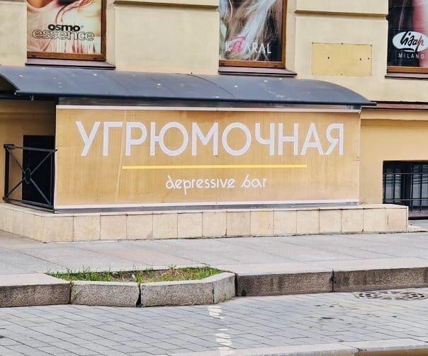 Креативные названия заведений